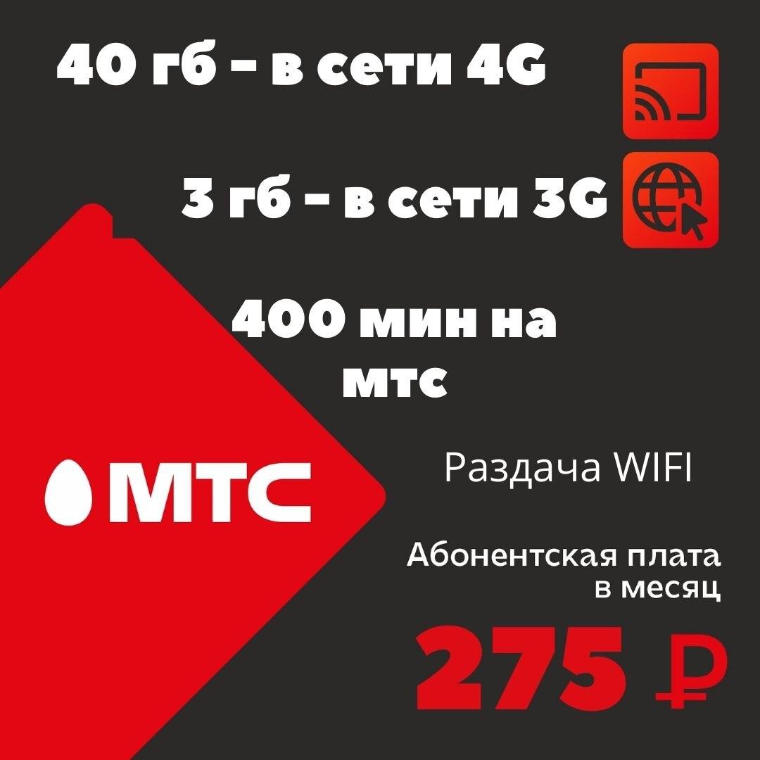 Сим карта 40 гб безлимитного интернета 4g МТС за 275руб/месяц подходит для Xiaomi