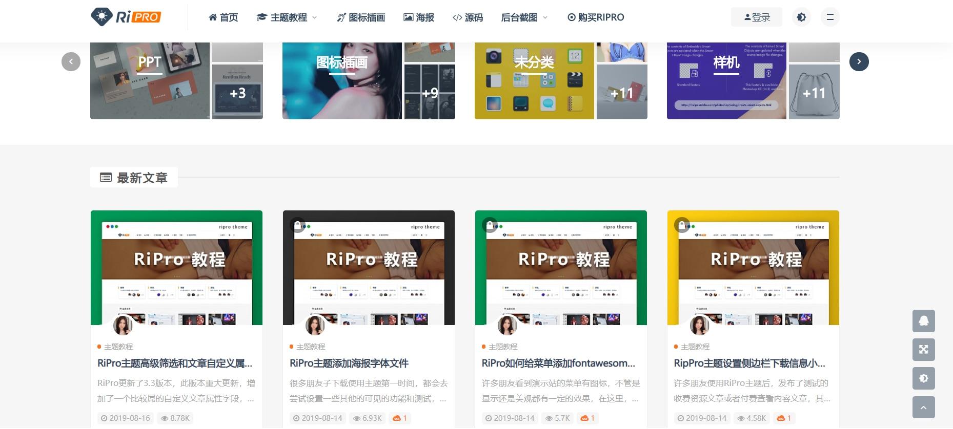WordPress主题RiProV4.9.0 免授权直接安装版