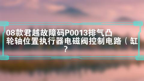 """8款君越故障码P0013排气凸轮轴位置执行器电磁阀控制电路(缸?"""""""