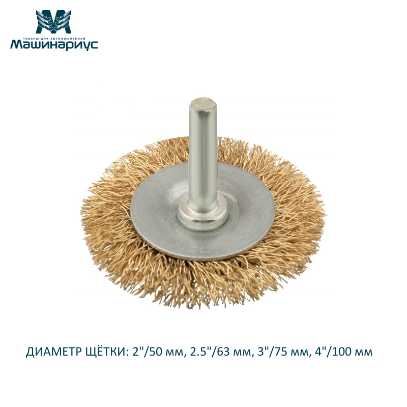 """Corbrush disc 2 """"/50mm, 2,5""""/63mm, 3 """"/75mm, 4""""/100mm, for cleaning metal surfaces, for drill"""