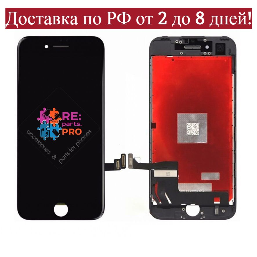 LCD Display For IPhone 7 / IPhone 7 Orig