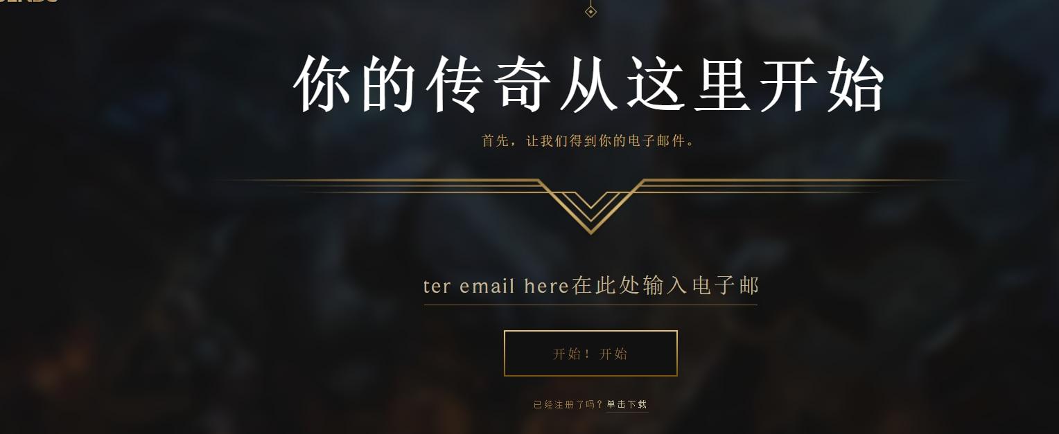 《英雄联盟》主题手游云顶之弈可下载