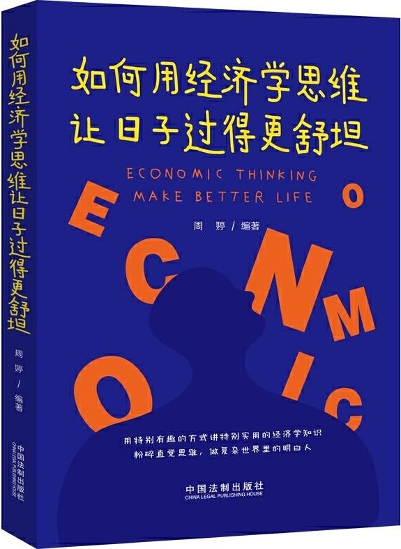 《如何用经济学思维让日子过得更舒坦》周婷【文字版_PDF电子书_下载】