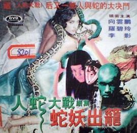 人蛇大战2之蛇妖出笼