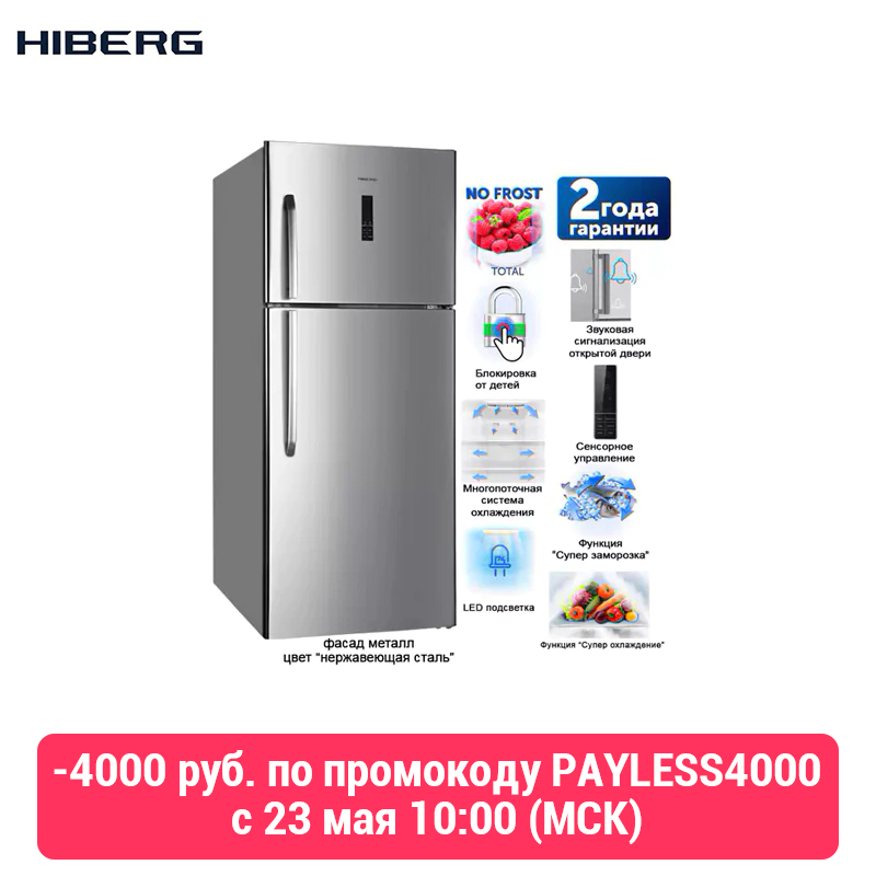 Refrigerator With No Frost System HIBERG RFT 65D NFX Large Capacity Electric Refrigerator Power-saving Fridge For Home Major Hom