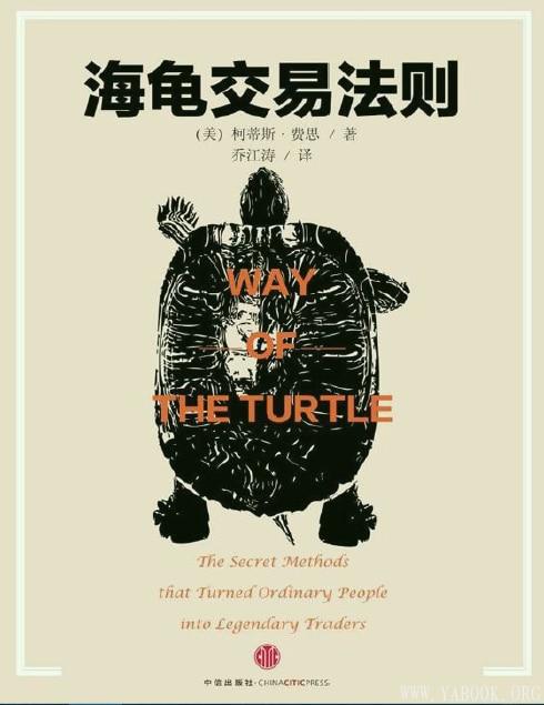 《海龟交易法则(珍藏版)》封面图片