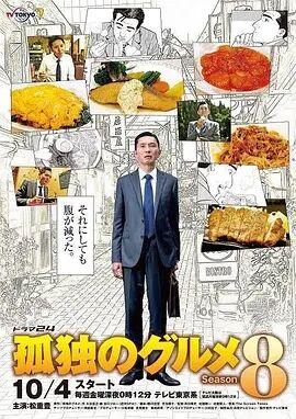 孤独的美食家第八季粤语