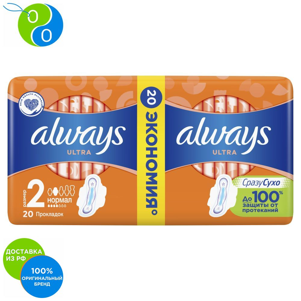 Sanitary towels with wings Always Ultra Normal plus size 2, 20 pc.,sanitary napkins always, a sanitary napkin always, pad, pads, feminine pads, feminine pads, Sanitary pads, Sanitary pads, gaskets always, laying always недорого