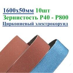 Nastro abrasivo 1600 х50мм qualità per гриндера/Banda di macchina. р40, р60, р100, р150, р240, р320, р800