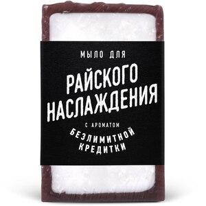 Мыло для Райского наслаждения (кокосовое). Прикольный подарок женщине и мужчине