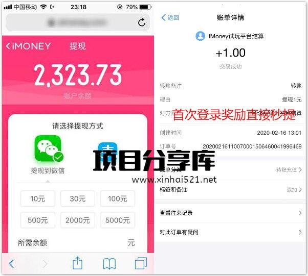 苹果手机赚钱iMoney爱盈利每天躺赚几百元!