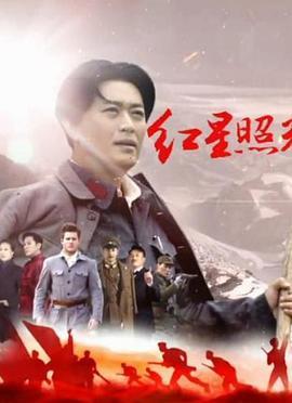 红星照耀中国[DVD版]