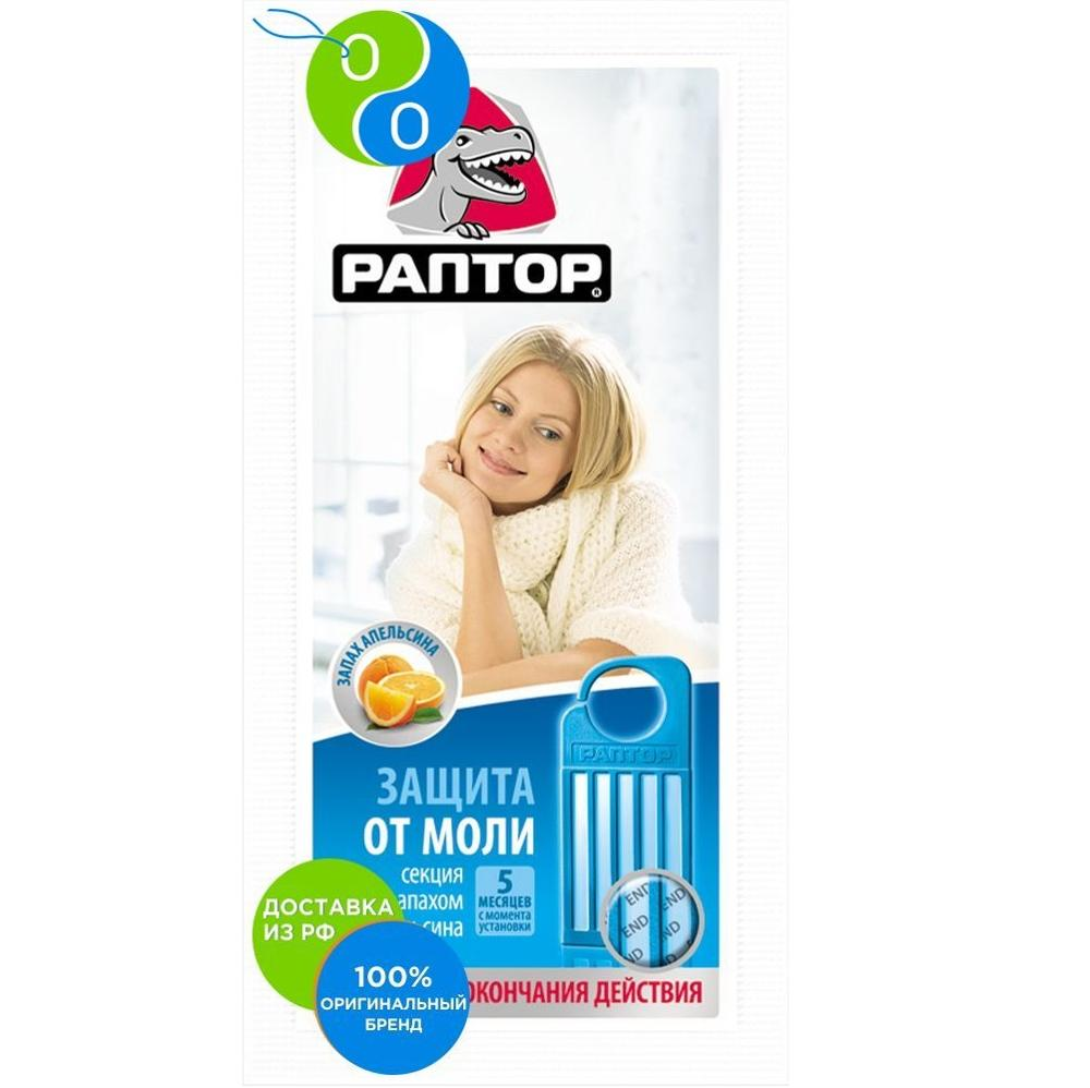 Raptor Section moth odorless min / new counter,antikomarin, for the whole family, for destkoy clothing, protection from flies, protection against insects, midges, mosquitoes, lice, ticks, bedbugs, mosquitoes, mosquito, 40w balllast summer promotion environmental protection against mosquitoes lamp electronic drive midge mosquito killer
