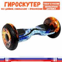 [Almacén en Rusia] Гироскутер SmarBalance 10,5 pulgadas-fuego y hielo ¿Самобаланс y aplicación Taotao? Envío gratis a Rusia