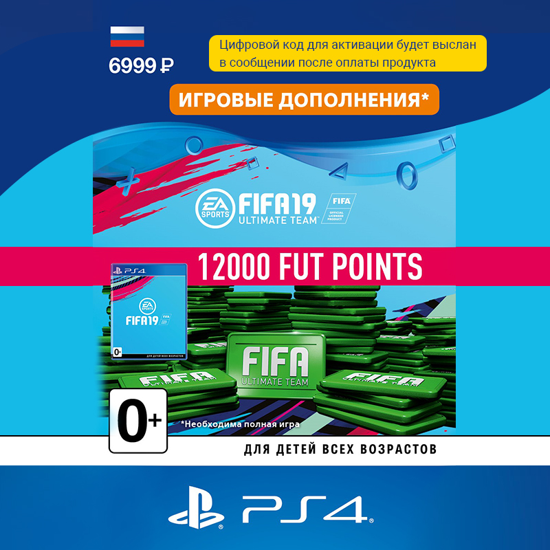12000 FIFA 19 Points Pack PS4 digital code