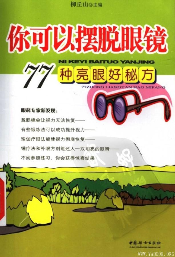 《你可以摆脱眼镜:77种亮眼好秘方》封面图片
