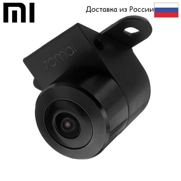 Камера заднего вида 70mai HD Reverse Video Camera Midrive RC03/RVC 70HD Угол обзора 138°, Макс. разрешение видео720 p|Камера для авто| | АлиЭкспресс