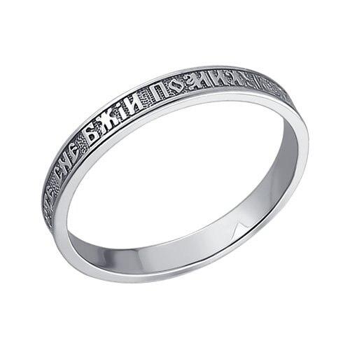 Orthodox Engagement Ring Silver SOKOLOV