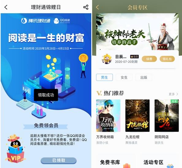 腾讯理财通锦鲤日免费领取1个月QQ图书VIP