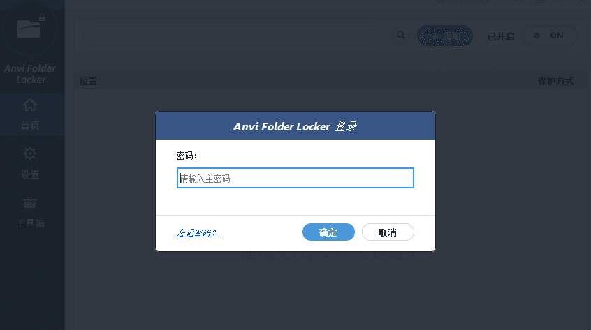 文件夹保护利器中文免费版