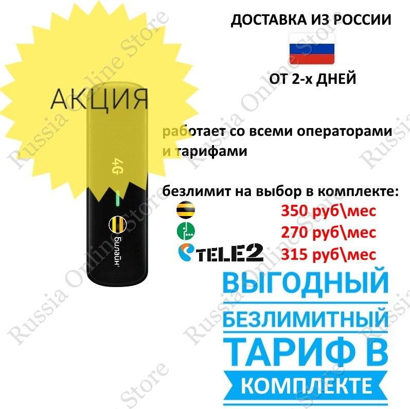 АКЦИЯ! Модем 2G\3G\4G LTE ZTE MF833 MF833T  (универсальный, под все сим, разблокированный, новый)