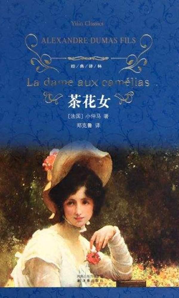 《茶花女》封面图片