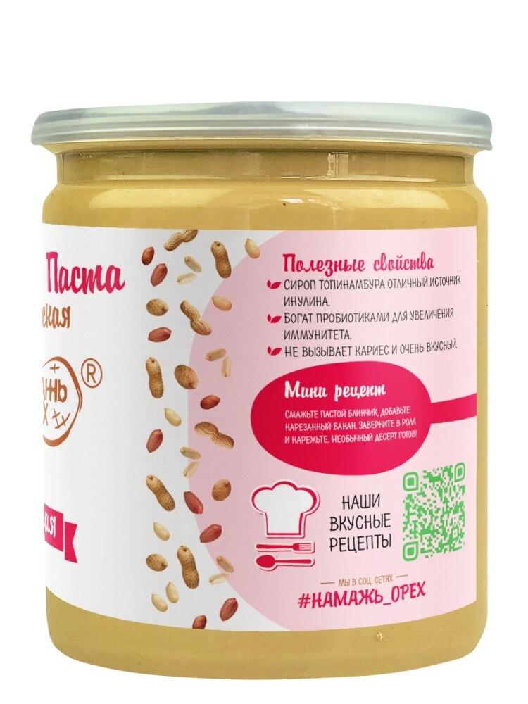 Natural classic sweet peanut paste creamy palm oil free sugar free 450 gr TM #Намажь_орех urbech peanutbutter
