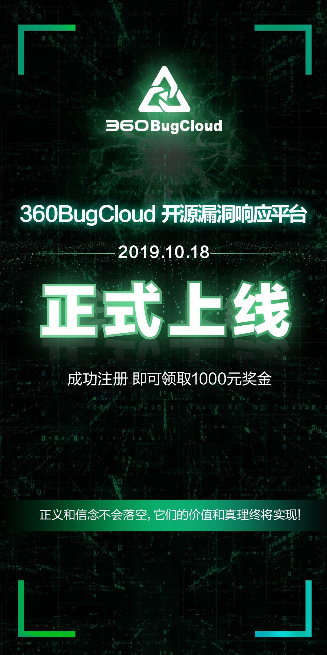 360BugCloud上线.jpg