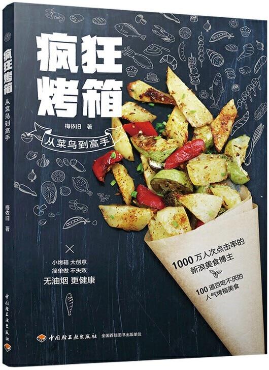 《疯狂烤箱从菜鸟到高手》封面图片