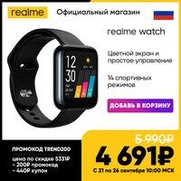 Смарт часы realme Watch [Суперцена 4691₽ только с 21 по 26 сентября в официальном магазине] [Промокод TREND200]