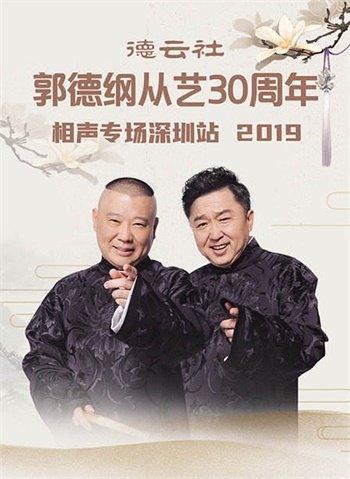德云社郭德纲从艺30周年相声专场深圳站2019 海报剧照