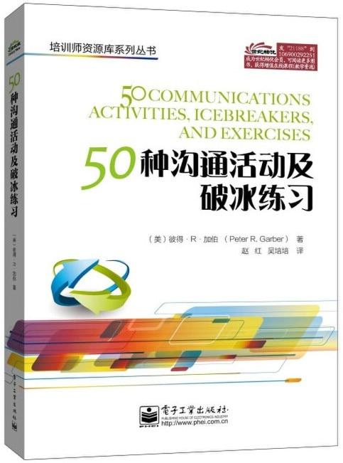 《50种沟通活动及破冰练习》[美]彼得·R·加伯【文字版_PDF电子书_下载】