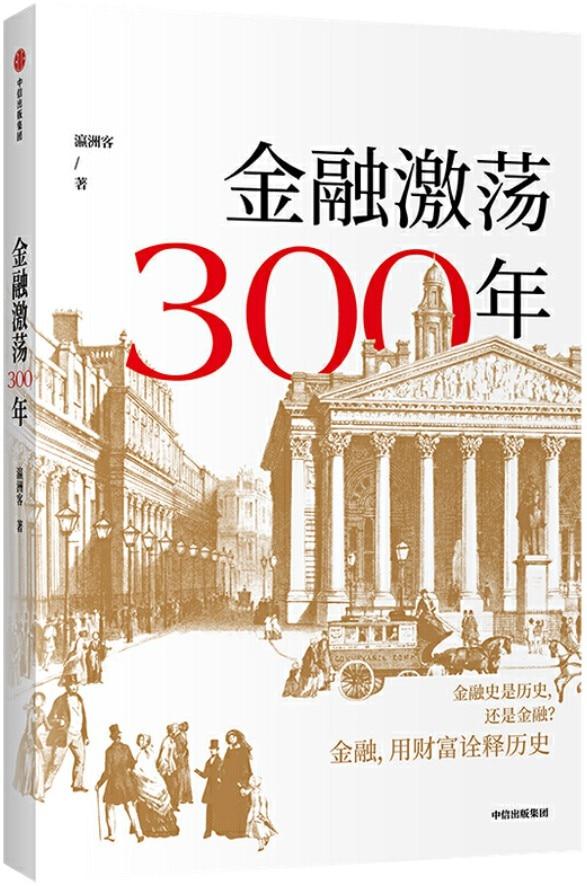 《金融激荡300年》瀛洲客【文字版_PDF电子书_下载】