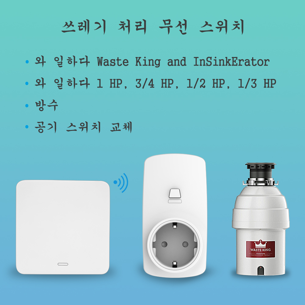 Closeout DealsWireless-Switch Plug Remote-Control No-Drilling Disposers Food-Waste Garbage Korea 1HP