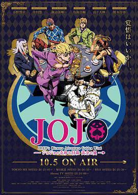 JOJO的奇妙冒险 黄金之风的海报