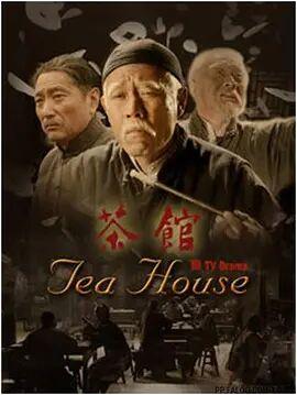 茶馆2010