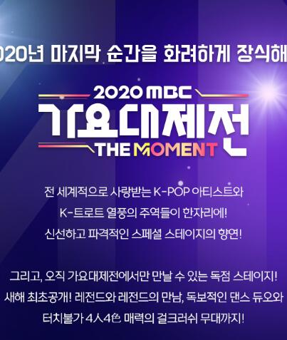 2020 MBC 歌谣大祝祭