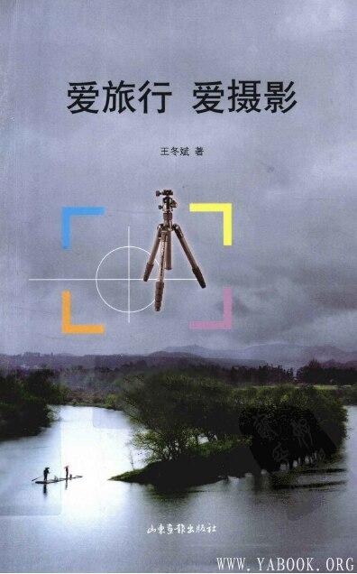 《爱旅行 爱摄影》封面图片