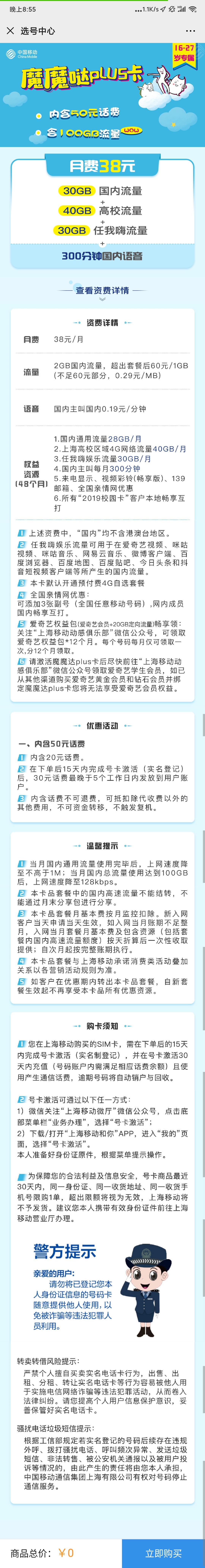上海移动校园卡!100一年(外省可办理)!赠送一年爱奇艺会员+爱奇艺定向流量!