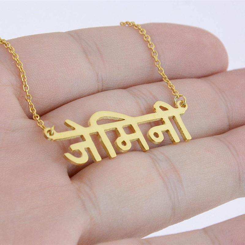 Classic Hindi Name Necklace Buddhist Jewelry Stainless Steel Custom Gold Color India Name Pendant Choker Best Friends Gifts