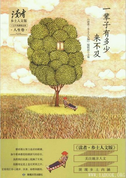 《一辈子有多少来不及》《读者·乡土人文版》十五年典藏精选集·人生卷.扫描版[PDF]