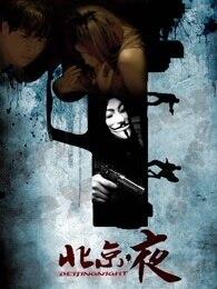 北京·夜海报