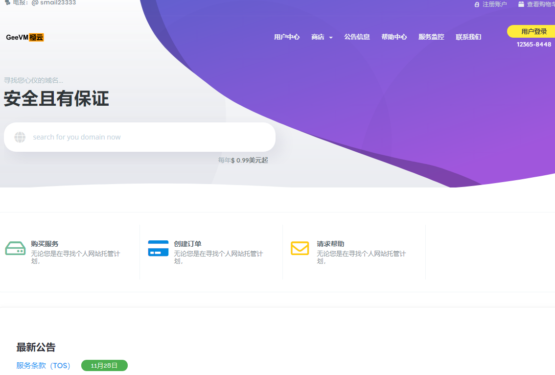 羊毛党之家 新商家慎重-Geevm:香港NAT/1核/128M内存/5G NVMe/1T流量/100M端口/KVM/月付$2.72/20个端口/HKT商宽/可看TVB和Netflix