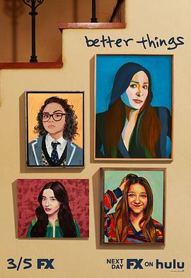 更美好的事第四季/美好事物