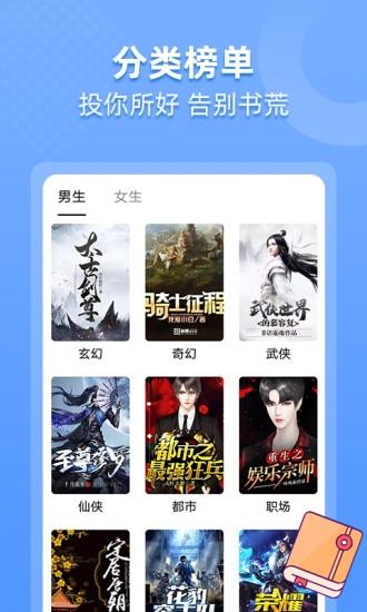 搜书帝app安卓版