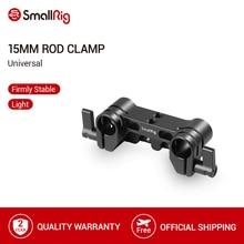 SmallRig Quick Release Dual 15mm Rod Clamp สำหรับกล้อง Dslr 15 มม.LWS Clamp System 1943