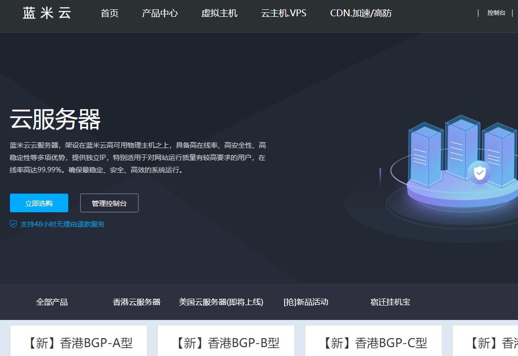 羊毛党之家 新商家慎重-蓝米云:15元/月/1GB内存/40GB SSD空间/500GB流量/5Mbps-20Mbps端口/Hyper-V/香港BGP