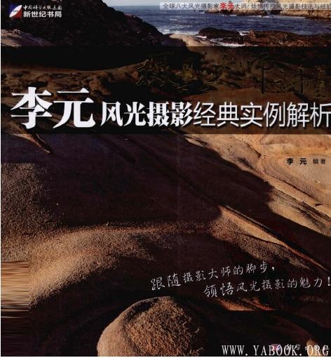 《摄影大师讲堂-李元风光摄影经典实例解析》封面图片