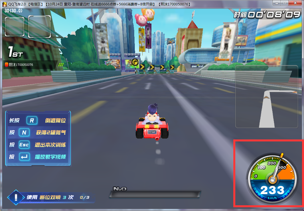QQ飞车微加速工具