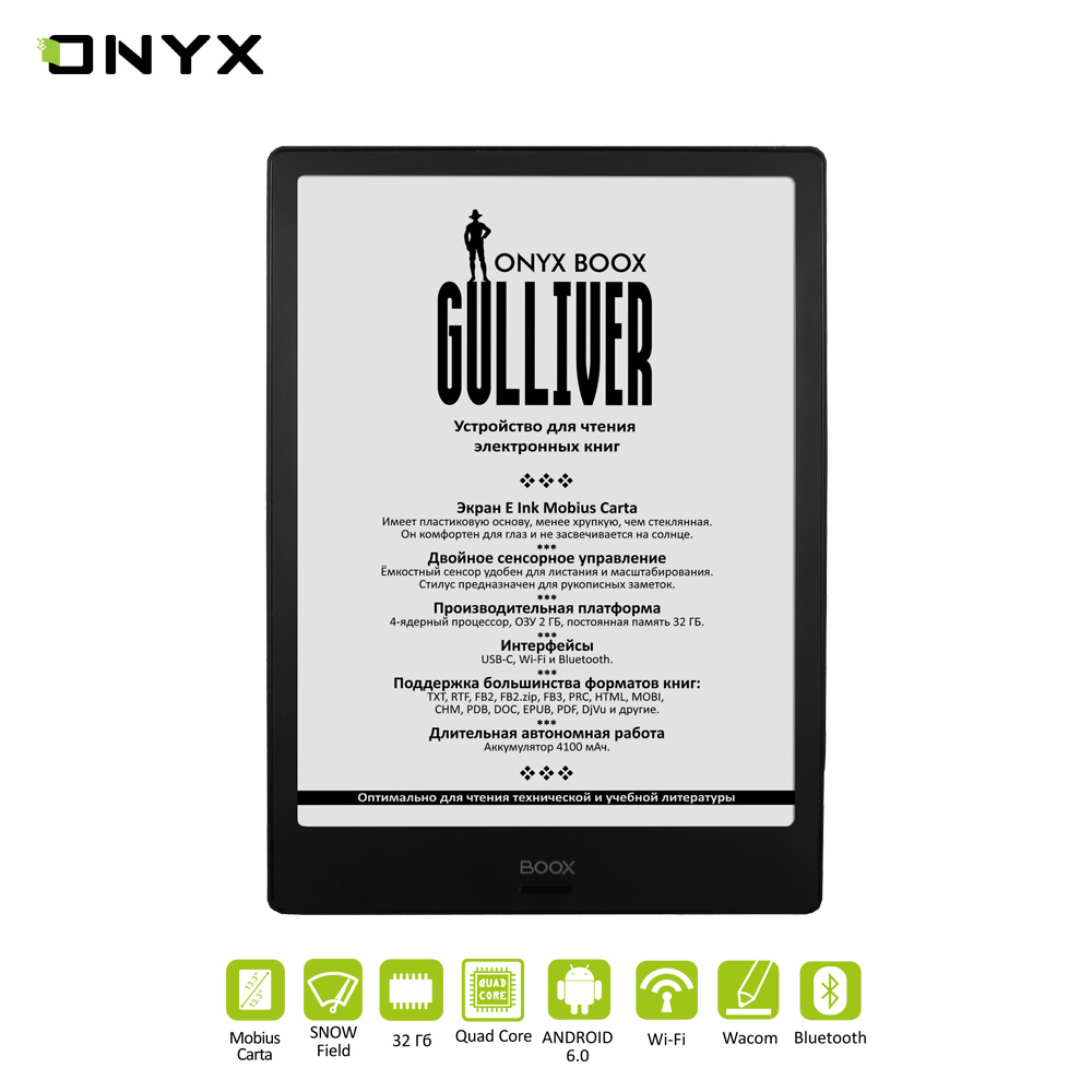 E-book reader ONYX BOOX Gulliver все цены